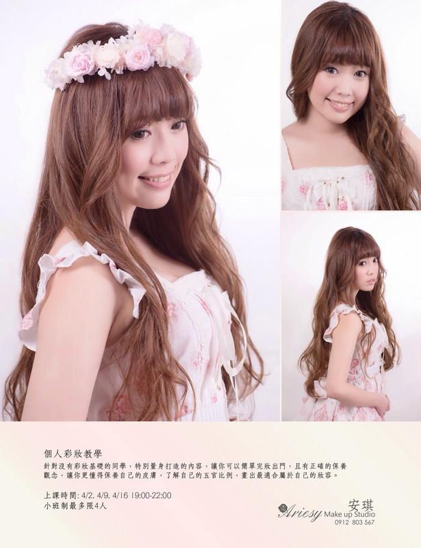 基礎個人彩妝教學,安琪,台北個人彩妝班,ariesy,愛瑞思
