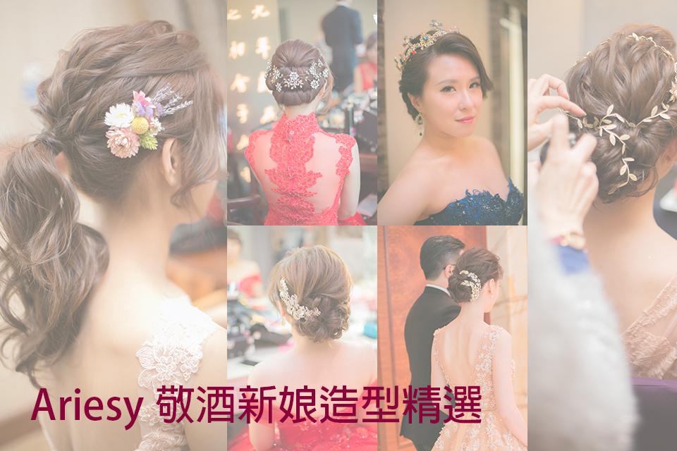 新娘髮型,敬酒造型,新娘秘書,新秘作品