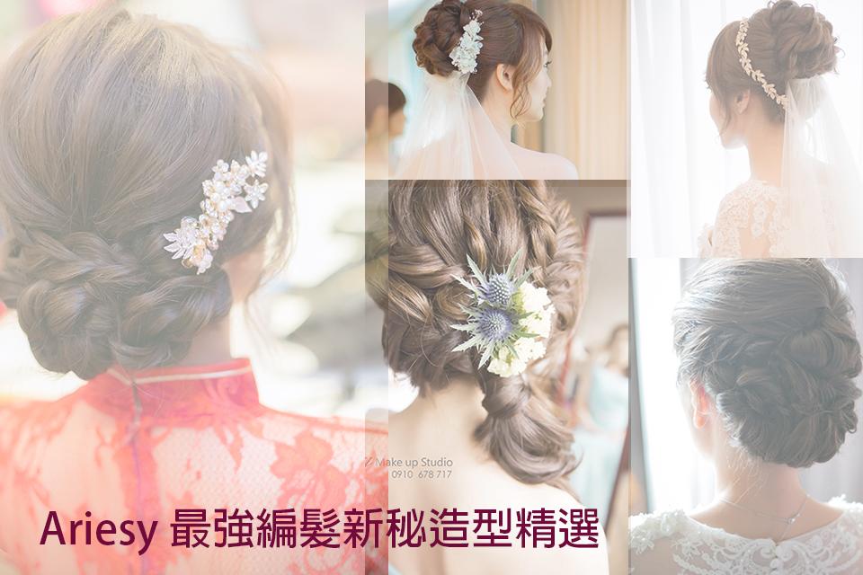 新娘秘書,編髮新秘,新娘髮型,新娘造型