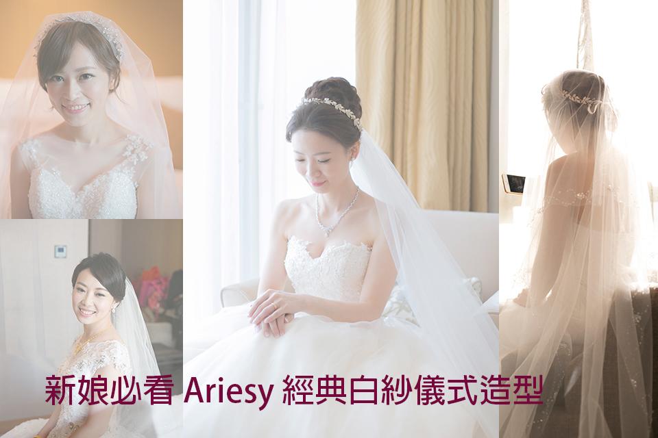 迎娶造型,白紗造型,新娘秘書,新娘髮型