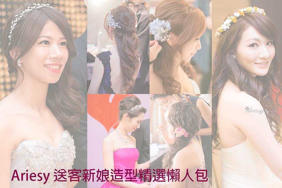 新娘髮型,送客造型,新秘,新娘秘書