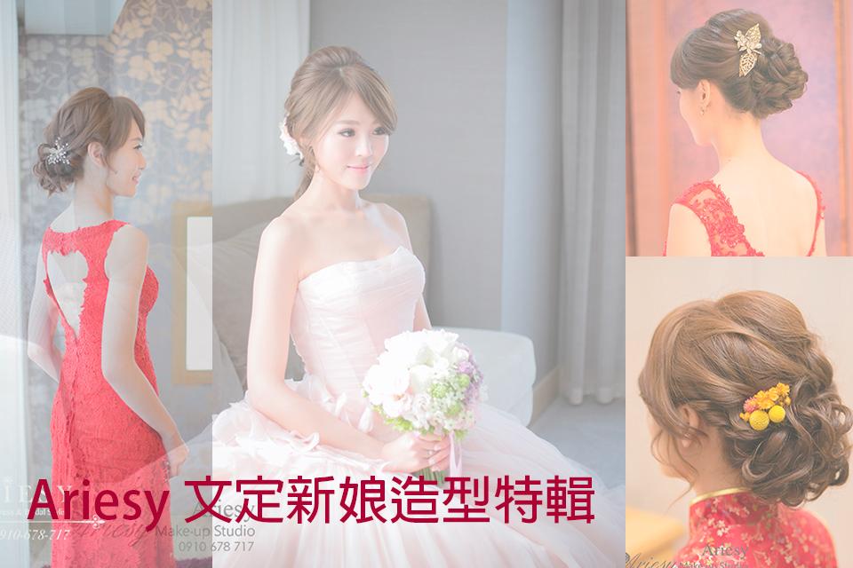 文定造型,新娘秘書,新娘髮型,訂婚