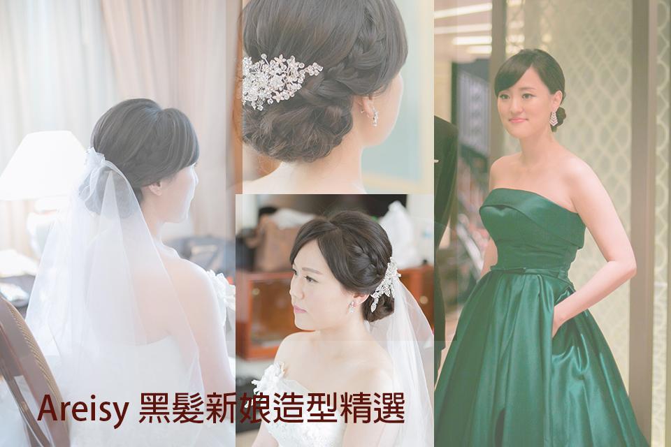 黑髮新娘髮型,新娘造型,新娘秘書,愛瑞思