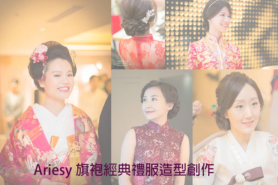龍鳳掛,旗袍,和服,韓服,新娘秘書,新娘髮型