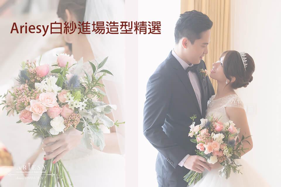白紗進場造型,新娘秘書,新秘,新娘捧花
