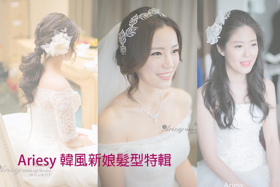 新娘秘書,韓風新娘,新娘造型,新娘髮型