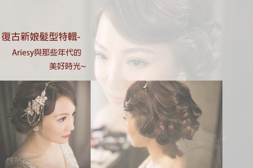 復古造型,新娘秘書,新娘髮型,新娘造型,指推波