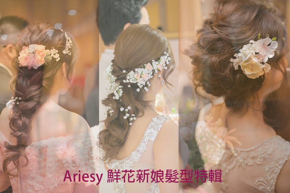 鮮花新秘,新娘秘書,鮮花新娘造型,新娘髮型