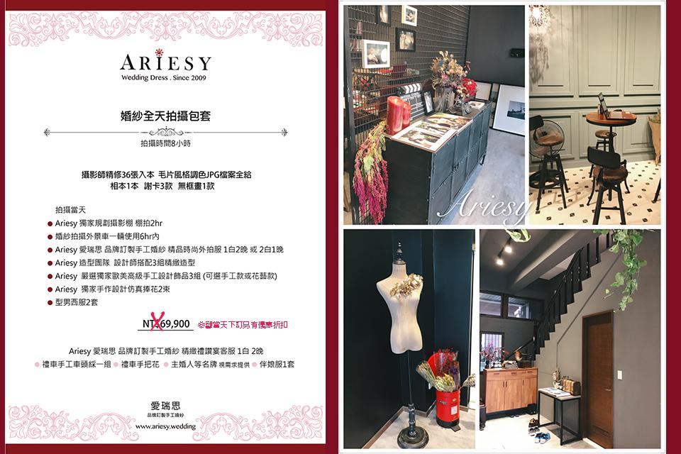 婚紗包套,婚紗攝影,婚紗工作室,ARIESY