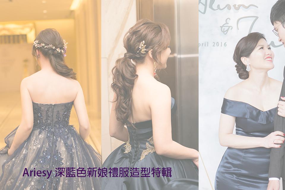 深藍色晚禮服,新娘髮型,新秘造型,新娘秘書