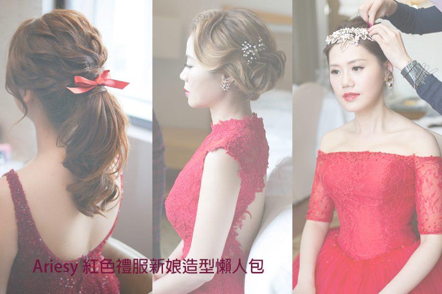 紅色禮服,新娘造型,婚紗推薦,新娘髮型,台北新秘