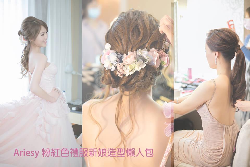 粉色禮服新娘造型,粉色婚紗新娘髮型,ariesy愛瑞思,台北新秘,新娘懶人包