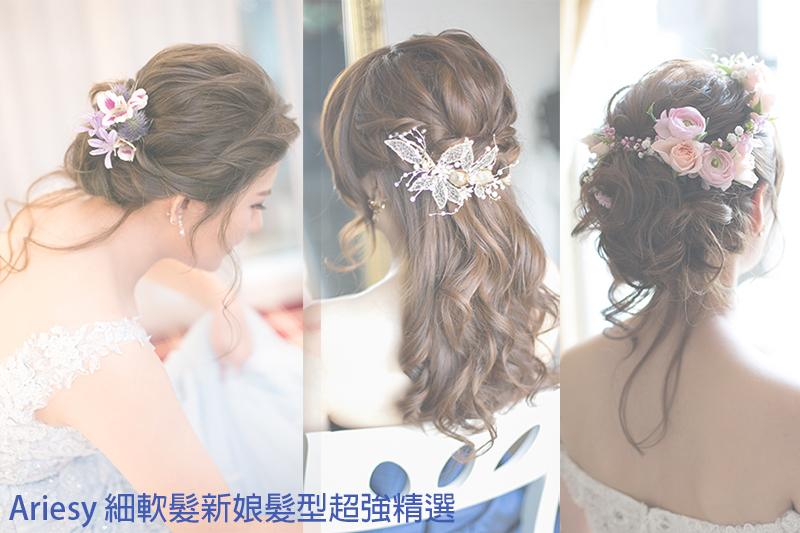 細軟髮新娘髮型,新秘作品精選,新娘造型,新娘髮型