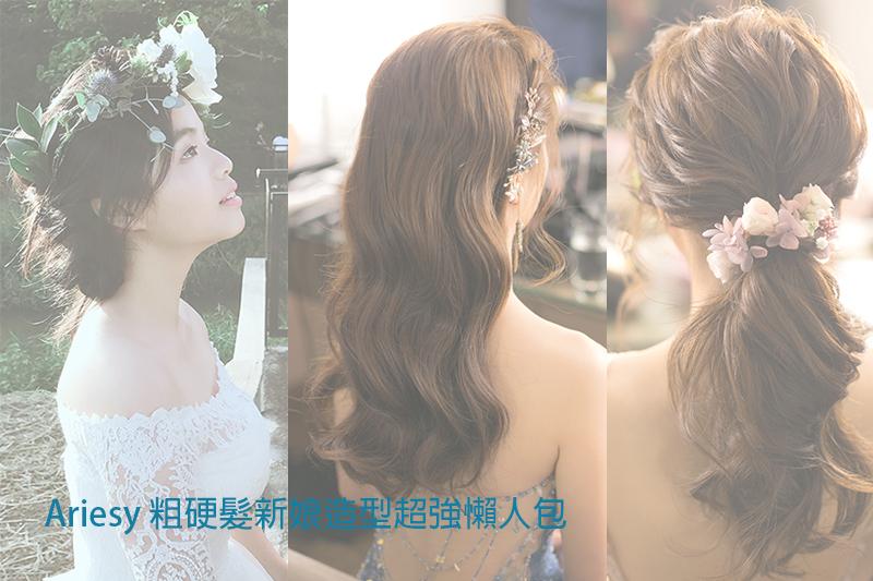 粗硬髮造型,新秘作品精選,新娘造型,