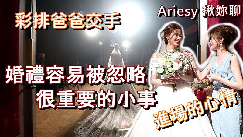 交手儀式,婚禮進場,婚禮彩排,白紗進場,愛瑞思新秘,ARIESY新娘秘書